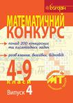 Математичний конкурс. 4-9 класи. Посібник для підготовки до математичних турнірів. Випуск 4