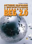 Активне навчання з використанням технологій Веб 2.0. Навчальний посібник