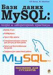 Бази даних MySQL. Навчальний посібник - купить и читать книгу