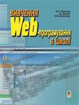Вивчення Web-програмування в школі. Навчальний посібник