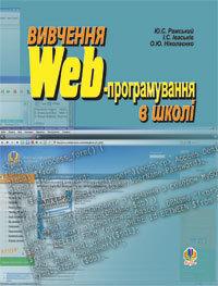 Вивчення Web-програмування в школі. Навчальний посібник - купить и читать книгу