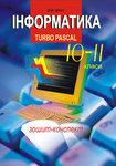Інформатика. Turbo Pascal. 10-11 класи