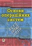 Основи операційних систем: ядро, процес, потік - купить и читать книгу