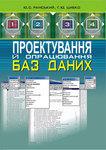 Проектування й опрацювання баз даних - купить и читать книгу
