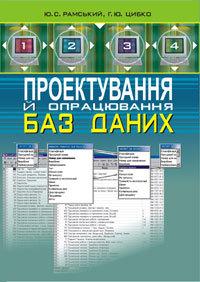 Проектування й опрацювання баз даних - купити і читати книгу