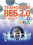 Технології Веб 2.0 в освіті. Навчальний посібник