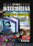 Інформатика. 10-11 класи. Тематичне оцінювання