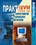 Практикум для користувачів персональних комп'ютерів
