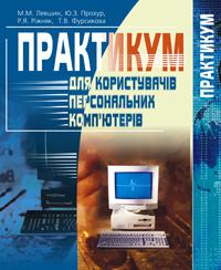 Практикум для користувачів персональних комп'ютерів - купить и читать книгу