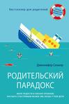 Родительский парадокс. Море радости в океане проблем. Как быть счастливым на все 100, когда у тебя дети