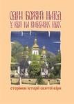 Один Божий народ на Київських горах. Сторінки історії святої віри