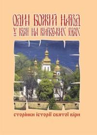 """Купить книгу """"Один Божий народ на Київських горах. Сторінки історії святої віри"""""""
