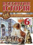 Всесвітня історія. 566 завдань для інтерактивного навчання. 6 клас