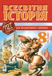 Всесвітня історія. 721 завдання для інтерактивного навчання. 8 клас