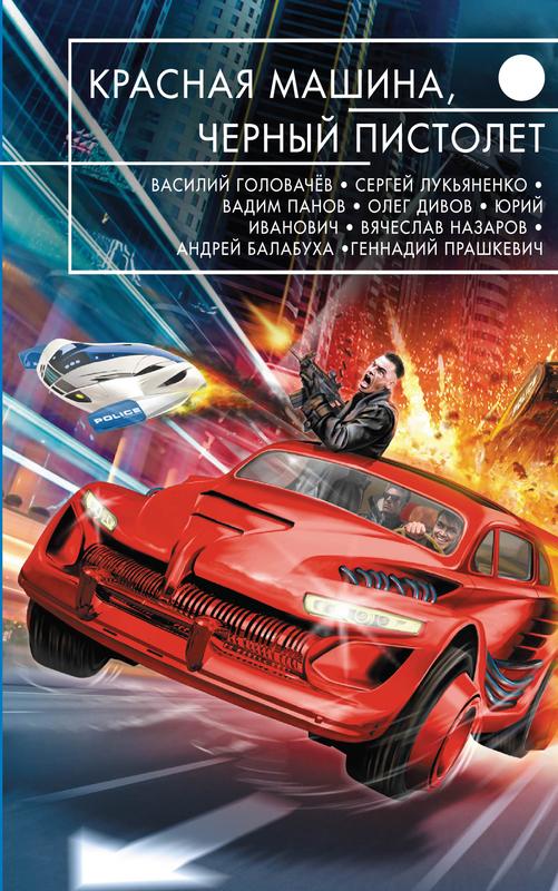 """Купить книгу """"Красная машина, черный пистолет"""""""
