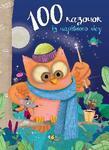 100 казочок із чарівного лісу - купить и читать книгу