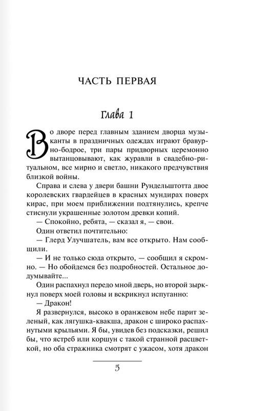 """Купить книгу """"Юджин - повелитель времени. Книга 5. Любовные чары"""""""