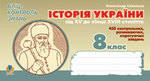 Історія України від XV кінця XVIII ст. 8 клас. Бліц-контроль знань