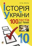 Історія України. 700 тестових завдань. 10 клас