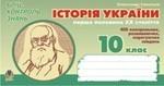 Історія України. Перша половина ХХ ст. 10 клас. Бліц-контроль знань