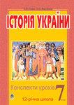 Історія України. Конспекти уроків. 7 клас