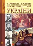 Концептуальні проблеми історії України
