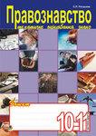 Правознавство. Зошит для тематичного оцінювання знань учнів. 10-11 класи. Частина 2