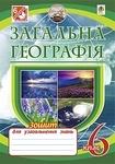 Загальна географія. Зошит для узагальнення знань. 6 клас