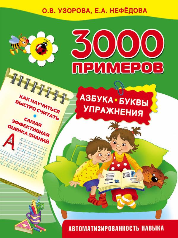 """Купить книгу """"3000 примеров. Азбука. Буквы. Упражнения"""""""