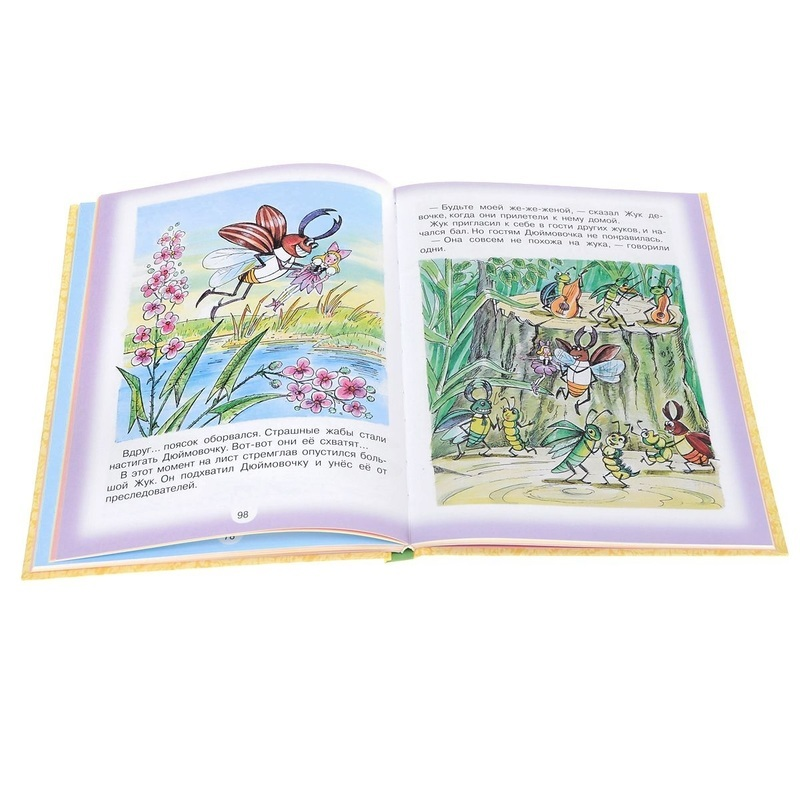 """Купить книгу """"100 любимых сказок, стихов и песенок для девочек"""""""
