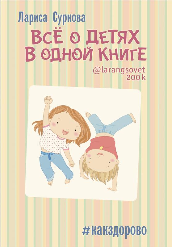 """Купить книгу """"Всё о детях в одной книге"""""""