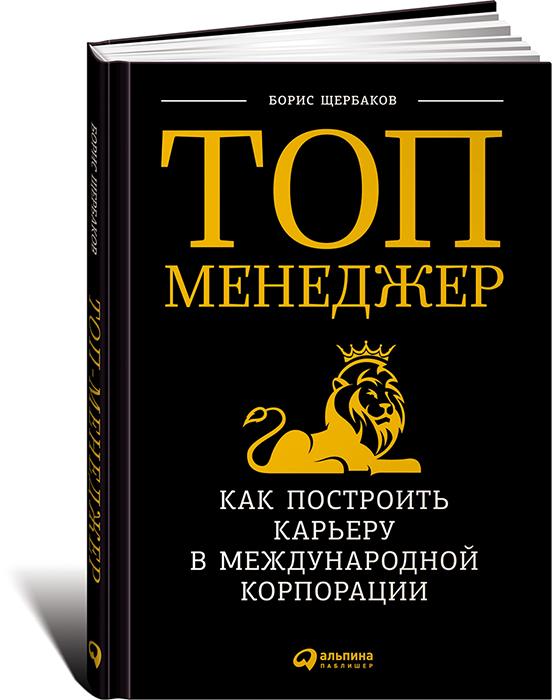 """Купить книгу """"Топ-менеджер. Как построить карьеру в международной корпорации"""""""