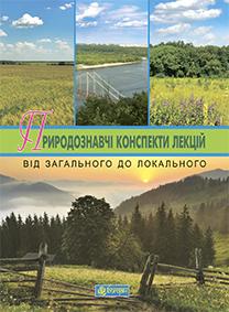 """Купить книгу """"Природознавчі конспекти лекцій. Від загального до локального"""""""