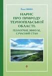 Нарис про природу Тернопільської області: геологічне минуле, сучасний стан