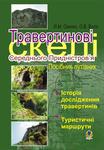 Травертинові скелі Середнього Придністров'я. Посібник-путівник