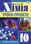 Хімія. Уроки-проекти. Академічний рівень. 10 клас
