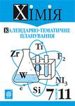 Хімія. Календарно-тематичне планування. 7-11 класи