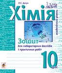 Хімія. Зошит для лабораторних дослідів і практичних робіт. Академічний рівень. 10 клас