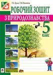 Робочий зошит з природознавства. 5 клас