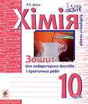 Хімія. Зошит для лабораторних дослідів і практичних робіт. Рівень стандарту. 10 клас