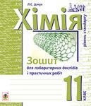 Хімія. Зошит для лабораторних дослідів і практичних робіт. Рівень стандарту. 11 клас