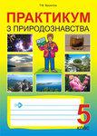 Практикум з природознавства. 5 клас