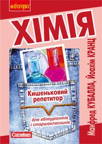 """Купить книгу """"Хімія. Кишеньковий репетитор для абітурієнтів і старшокласників"""""""