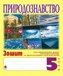 Природознавство. 5 клас. Зошит для практичних робіт і ведення метеорологічних та фенологічних спостережень
