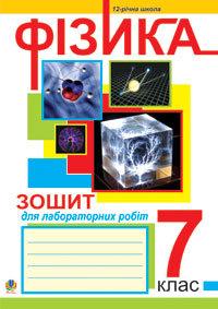 """Купить книгу """"Зошит для лабораторних робіт з фізики. 7 клас"""""""