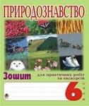 Природознавство. 6 клас. Зошит для практичних робіт та екскурсій