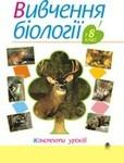 Вивчення біології у 8 класі. Конспекти уроків. Навчальний посібник
