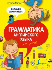 Книга Грамматика английского языка для детей. Большой самоучитель