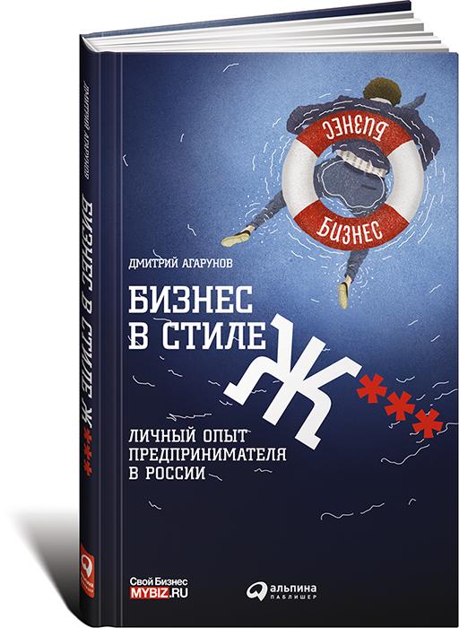 """Купить книгу """"Бизнес в стиле Ж***. Личный опыт предпринимателя в России"""""""