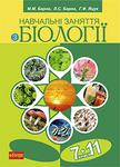 Навчальні заняття з біології. 7 - 11 класи